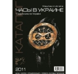 Catalogue Watches in Ukraine 2011